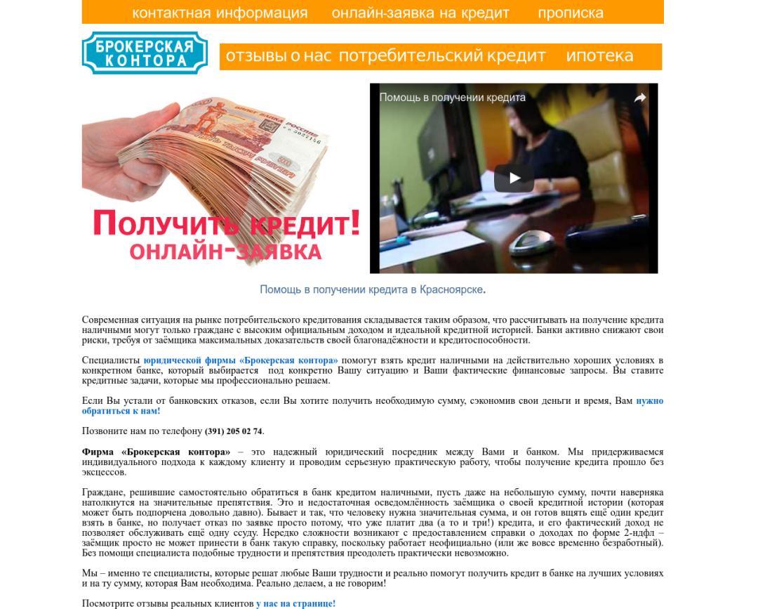 юридическая помощь красноярск по кредитам никоим