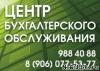 """Центр Бухгалтерского Обслуживания """"Российский Рынок"""""""