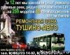 Ремонтная зона Тушино-Авто