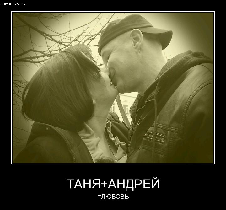 ТАНЯ+АНДРЕЙ