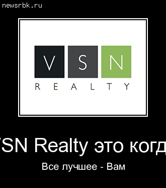 VSN Realty это когда