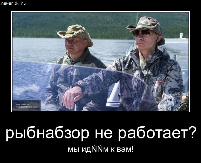 рыбнабзор не работает?