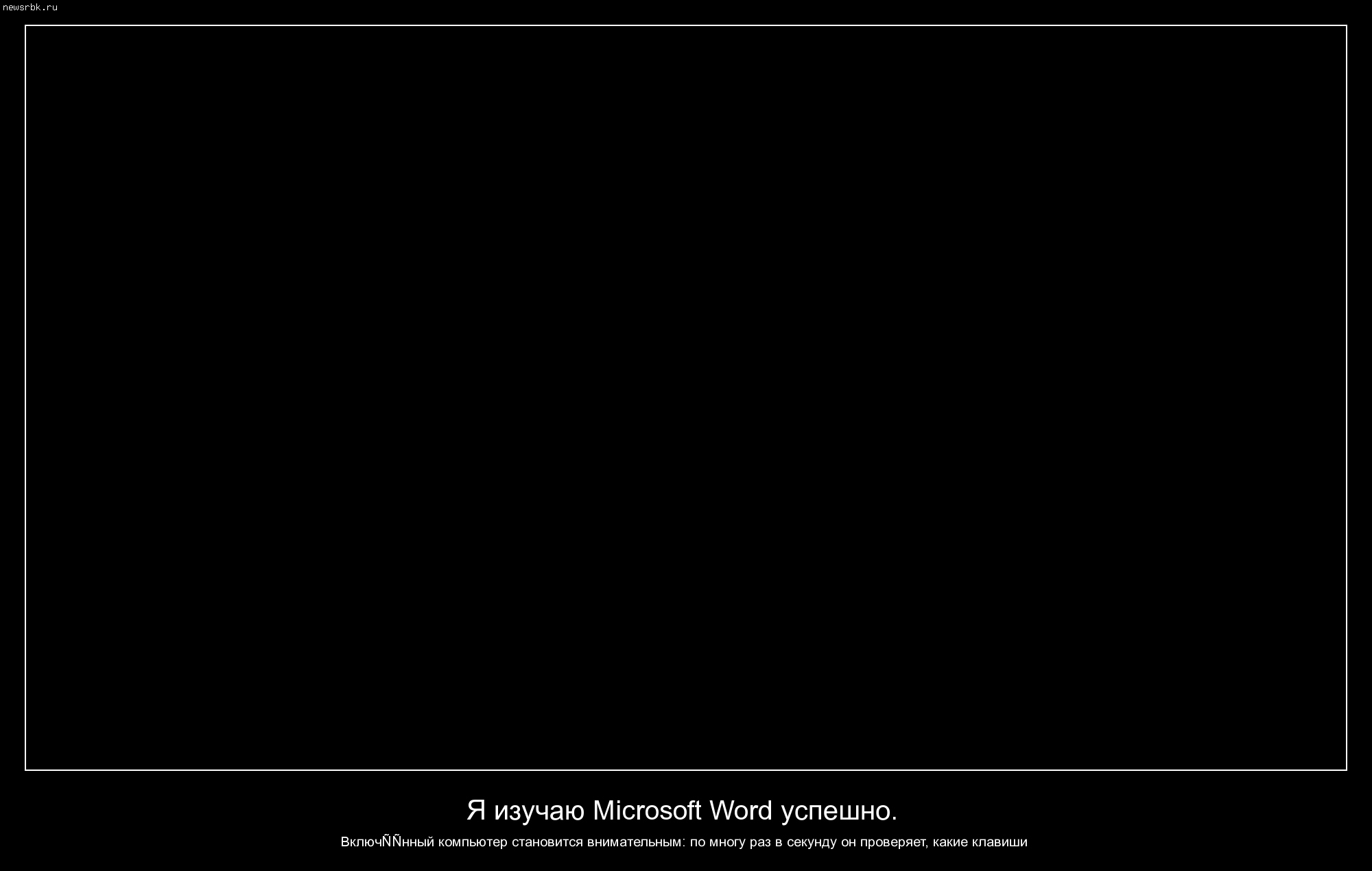 «Я изучаю Microsoft Word успешно.»