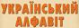 Тётушка Сова. Украинский алфавит