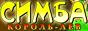 Симба: Король Лев