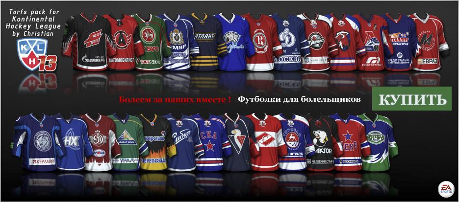 Скачать где по хоккею онлайн кхл тв